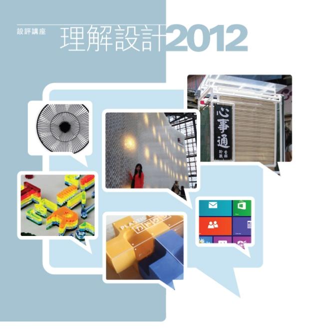 Understand-design--2012-fb