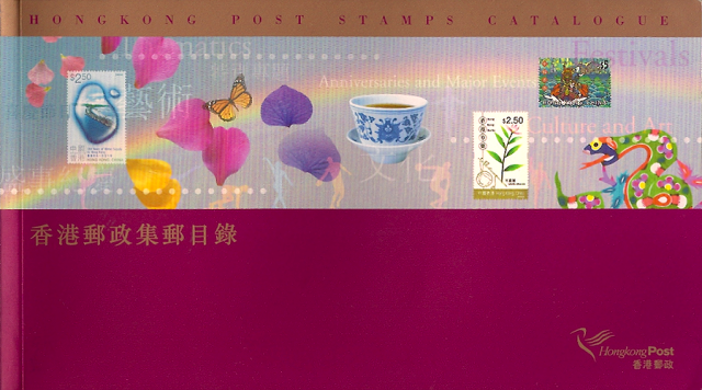 Stamps-Catalogue-2002